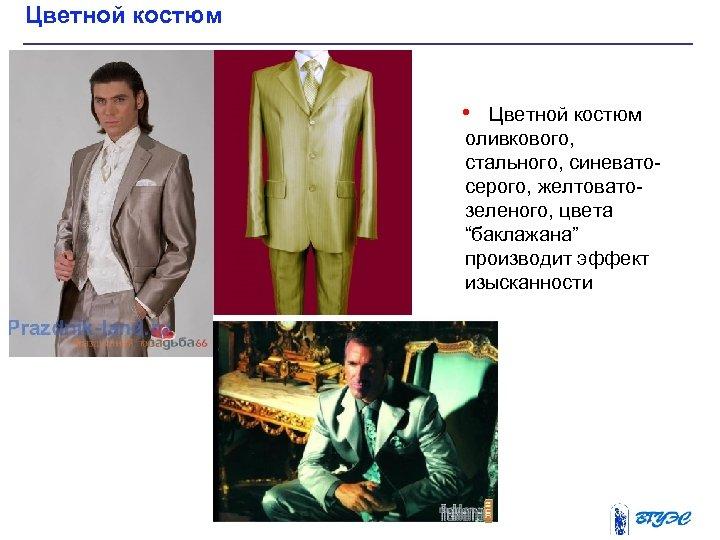 """Цветной костюм • Цветной костюм оливкового, стального, синеватосерого, желтоватозеленого, цвета """"баклажана"""" производит эффект изысканности"""