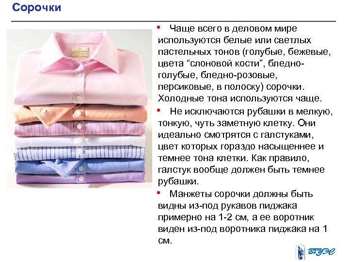 Сорочки • Чаще всего в деловом мире используются белые или светлых пастельных тонов (голубые,