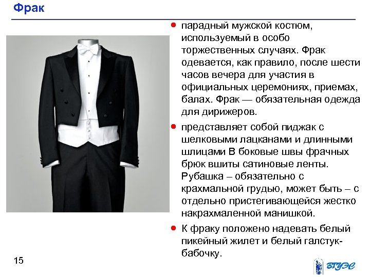 Фрак · парадный мужской костюм, · · 15 используемый в особо торжественных случаях. Фрак