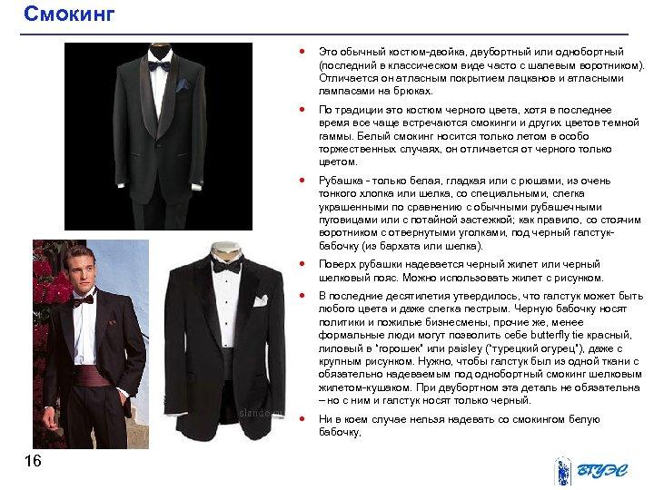 Смокинг · Это обычный костюм-двойка, двубортный или однобортный (последний в классическом виде часто с