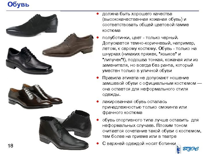 Обувь · должна быть хорошего качества (высококачественная кожаная обувь) и соответствовать общей цветовой гамме