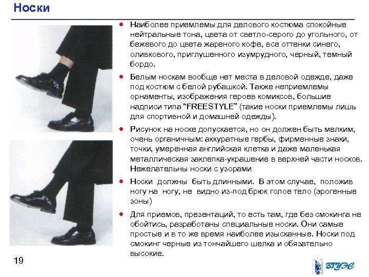 Носки · Наиболее приемлемы для делового костюма спокойные нейтральные тона, цвета от светло-серого до