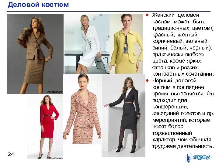 Деловой костюм · Женский деловой · 24 костюм может быть традиционных цветов ( красный,