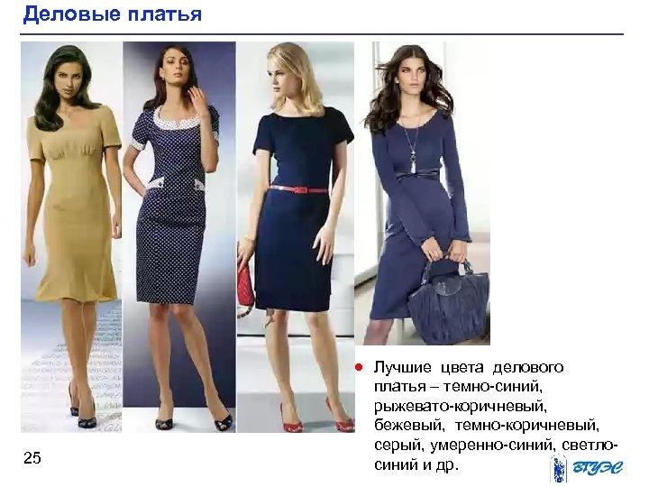 Деловые платья · Лучшие цвета делового 25 платья – темно-синий, рыжевато-коричневый, бежевый, темно-коричневый, серый,