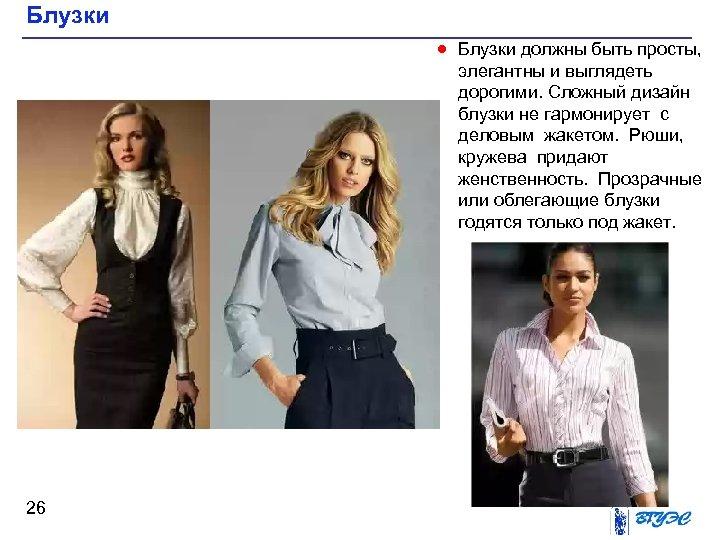 Блузки · Блузки должны быть просты, элегантны и выглядеть дорогими. Сложный дизайн блузки не