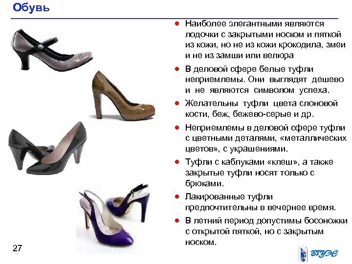 Обувь · Наиболее элегантными являются лодочки с закрытыми носком и пяткой из кожи, но