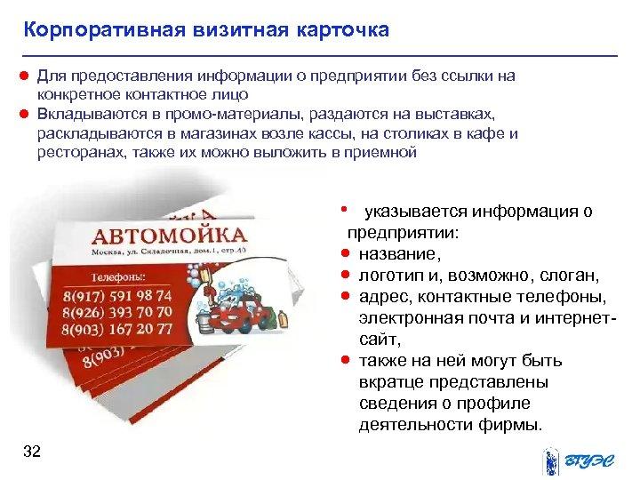 Корпоративная визитная карточка ● Для предоставления информации о предприятии без ссылки на ● конкретное