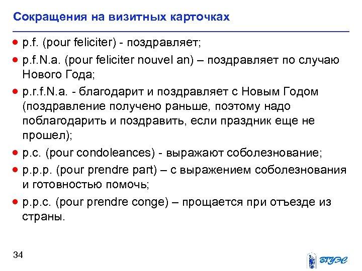 Сокращения на визитных карточках · р. f. (pour feliciter) - поздравляет; · p. f.