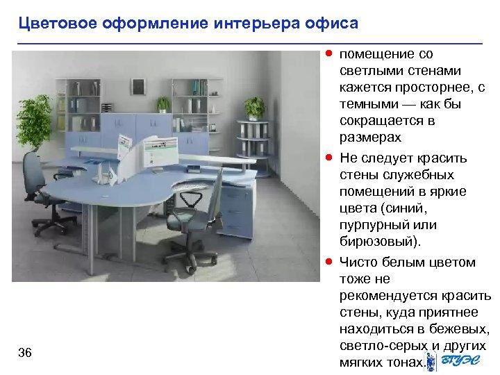 Цветовое оформление интерьера офиса · помещение со · · 36 светлыми стенами кажется просторнее,