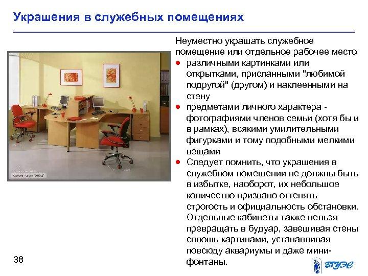 Украшения в служебных помещениях 38 Неуместно украшать служебное помещение или отдельное рабочее место ·