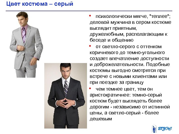 Цвет костюма – серый • психологически мягче,