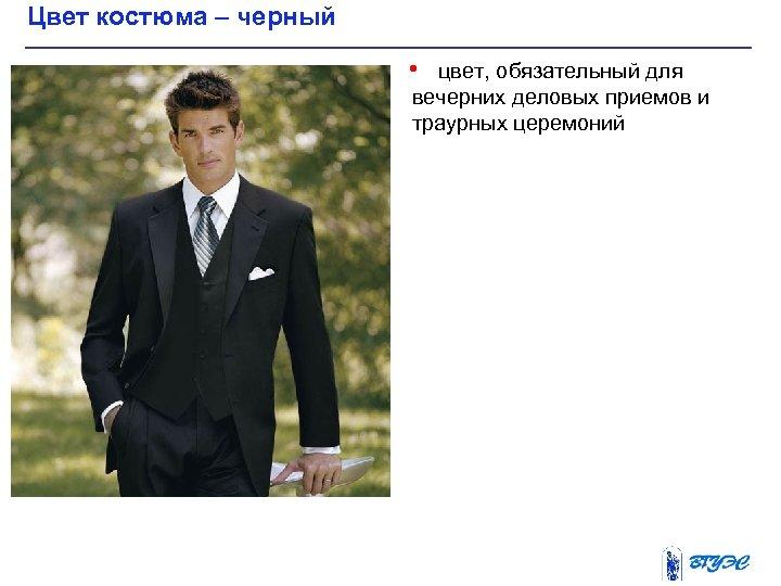Цвет костюма – черный • цвет, обязательный для вечерних деловых приемов и траурных церемоний