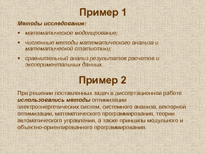 Пример 1 Методы исследования: § математическое моделирование; § численные методы математического анализа и математической