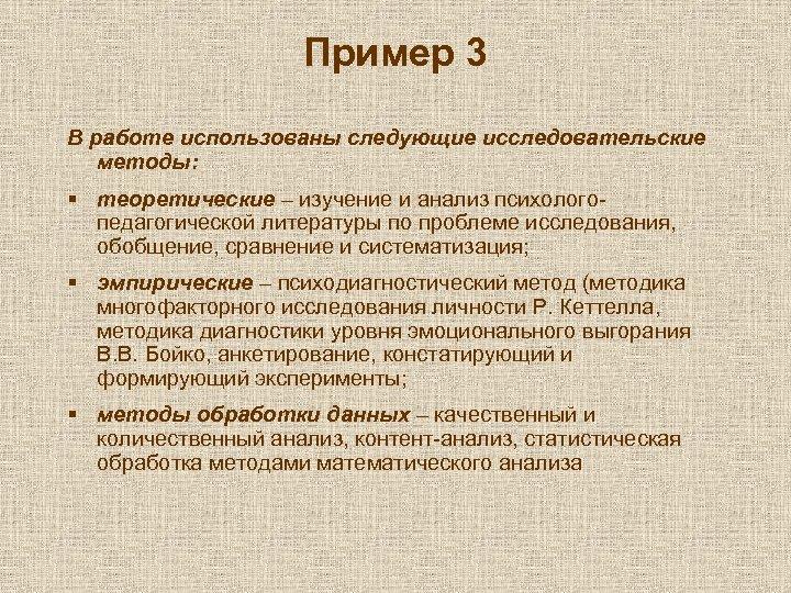 Пример 3 В работе использованы следующие исследовательские методы: § теоретические – изучение и анализ