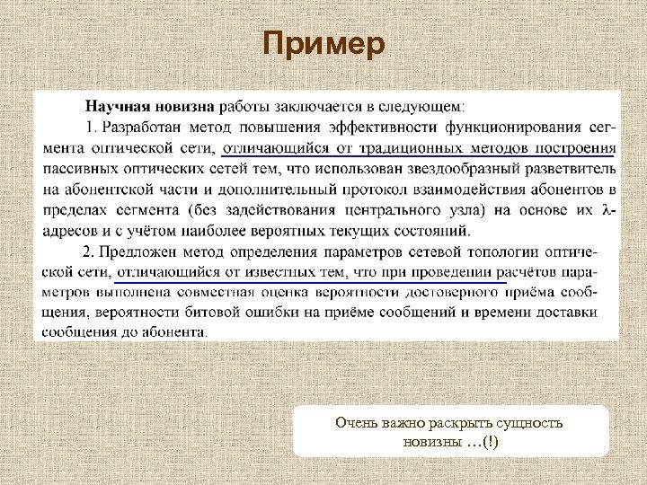 Пример Очень важно раскрыть сущность новизны …(!)