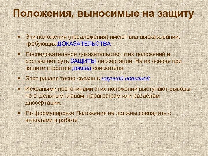Положения, выносимые на защиту § Эти положения (предложения) имеют вид высказываний, требующих ДОКАЗАТЕЛЬСТВА §