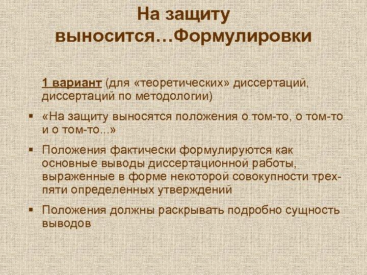 На защиту выносится…Формулировки 1 вариант (для «теоретических» диссертаций, диссертаций по методологии) § «На защиту