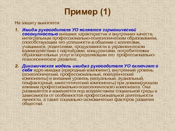 Пример (1) На защиту выносятся: 1. Имидж руководителя УО является гармонической совокупностью внешних характеристик