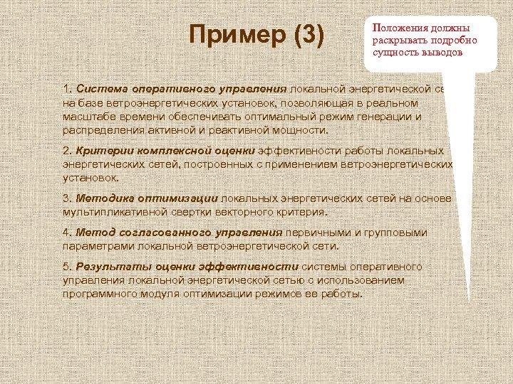 Пример (3) Положения должны раскрывать подробно сущность выводов 1. Система оперативного управления локальной энергетической