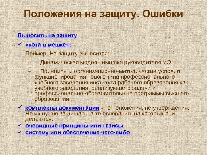 Положения на защиту. Ошибки Выносить на защиту ü «кота в мешке» : Пример. На