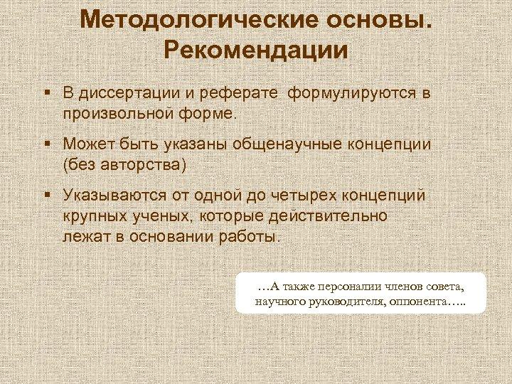 Методологические основы. Рекомендации § В диссертации и реферате формулируются в произвольной форме. § Может
