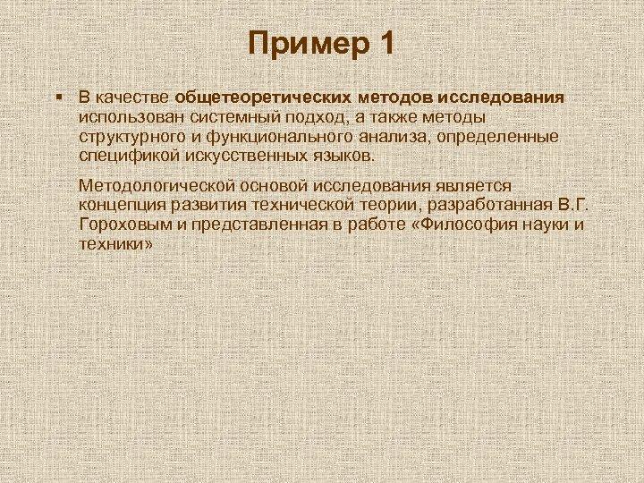 Пример 1 § В качестве общетеоретических методов исследования использован системный подход, а также методы