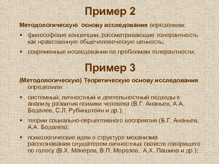 Пример 2 Методологическую основу исследования определили: § философские концепции, рассматривающие толерантность как нравственную общечеловеческую