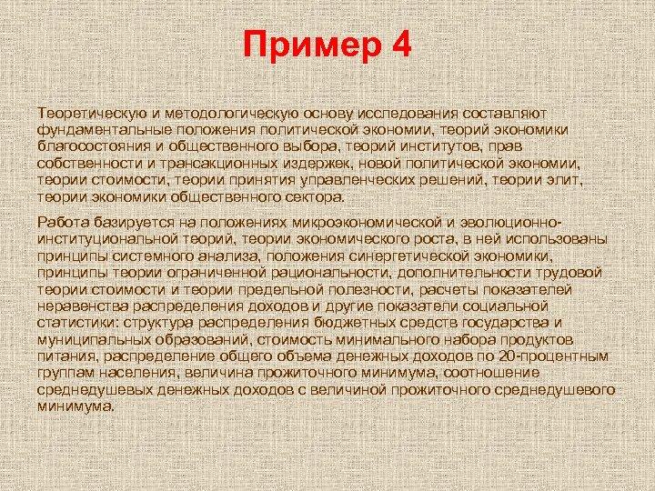 Пример 4 Теоретическую и методологическую основу исследования составляют фундаментальные положения политической экономии, теорий экономики
