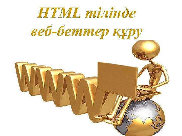 HTML тілінде веб-беттер құру