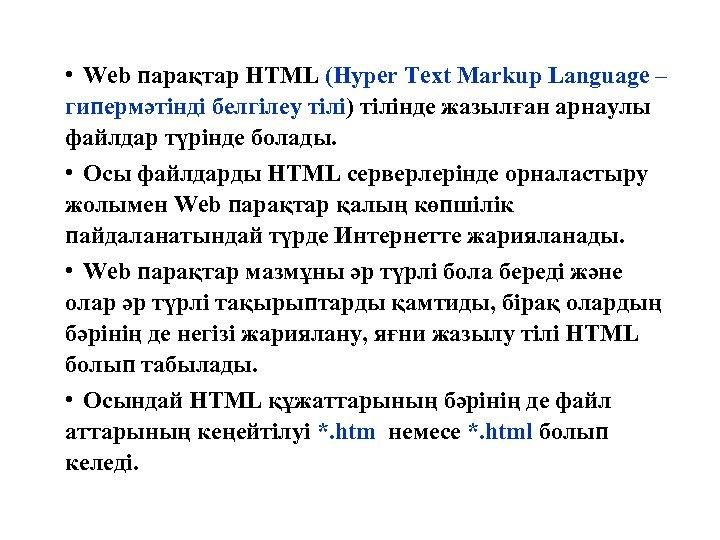 • Web парақтар HTML (Hyper Text Markup Language – гипермәтінді белгілеу тілі) тілінде