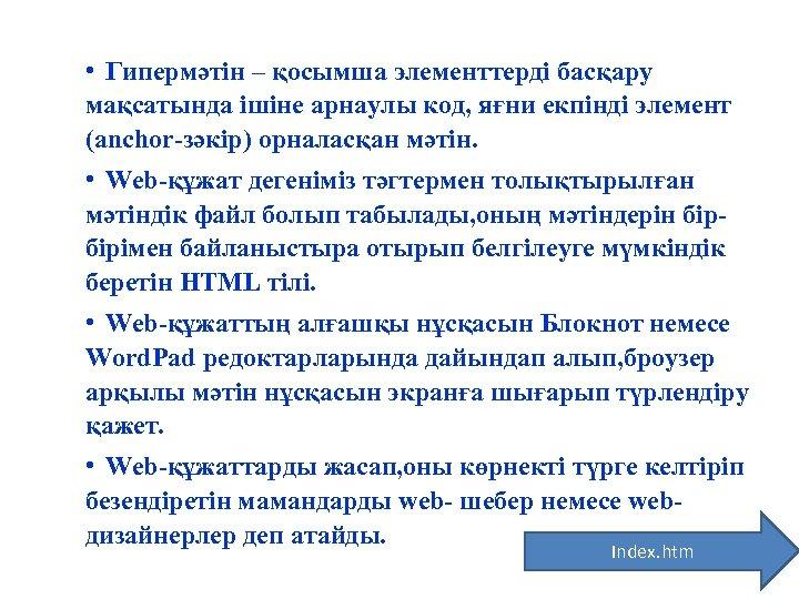 • Гипермәтін – қосымша элементтерді басқару мақсатында ішіне арнаулы код, яғни екпінді элемент