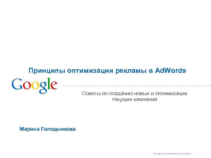 Принципы оптимизации рекламы в Ad. Words Советы по созданию новых и оптимизации текущих кампаний