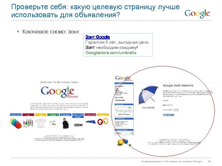 Проверьте себя: какую целевую страницу лучше использовать для объявления? • Ключевое слово: зонт Зонт