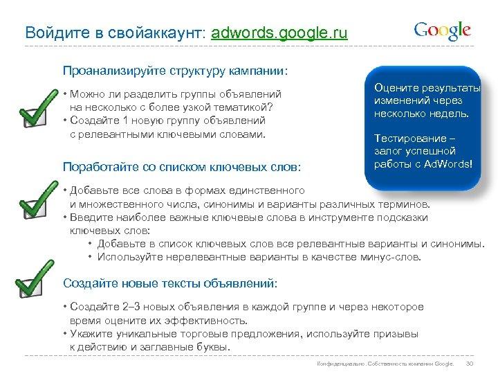 Войдите в свойаккаунт: adwords. google. ru Проанализируйте структуру кампании: • Можно ли разделить группы