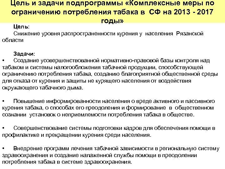 Цель и задачи подпрограммы «Комплексные меры по ограничению потребления табака в СФ на 2013