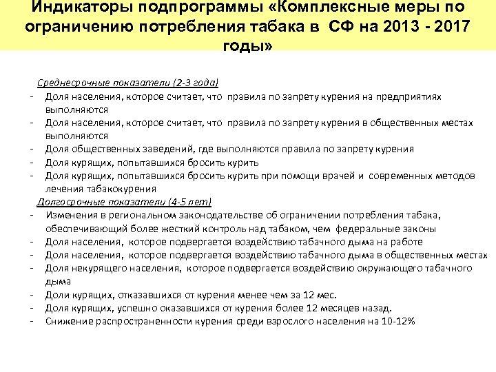 Индикаторы подпрограммы «Комплексные меры по ограничению потребления табака в СФ на 2013 - 2017