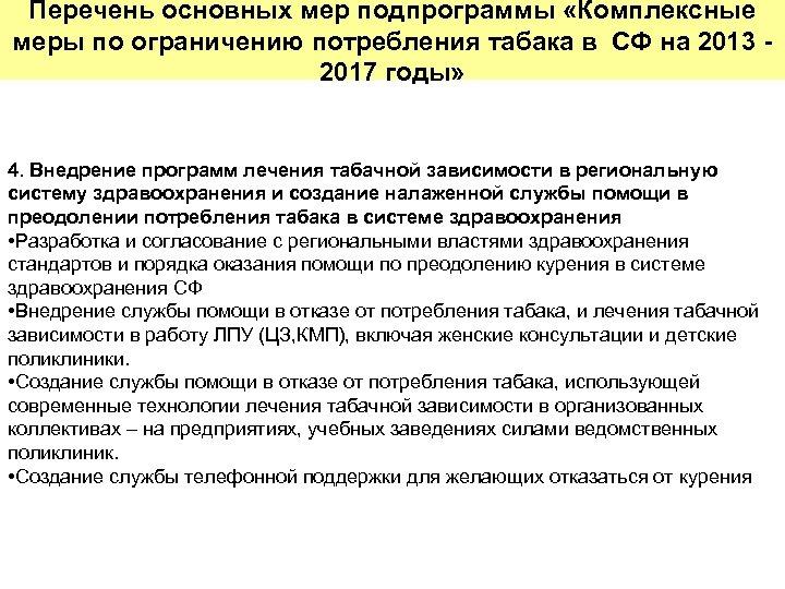 Перечень основных мер подпрограммы «Комплексные меры по ограничению потребления табака в СФ на 2013