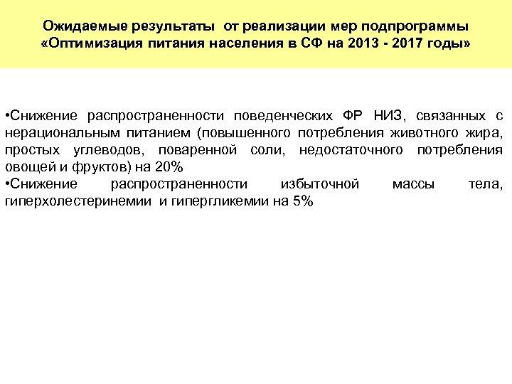 Ожидаемые результаты от реализации мер подпрограммы «Оптимизация питания населения в СФ на 2013 -