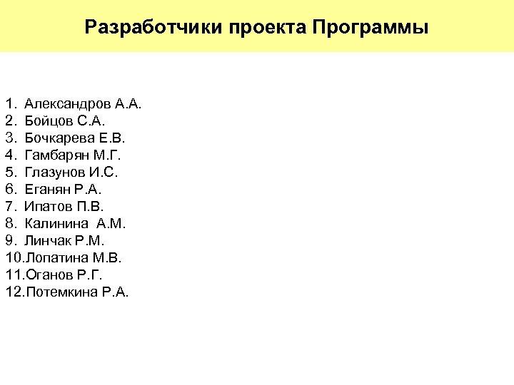 Разработчики проекта Программы 1. Александров А. А. 2. Бойцов С. А. 3. Бочкарева Е.