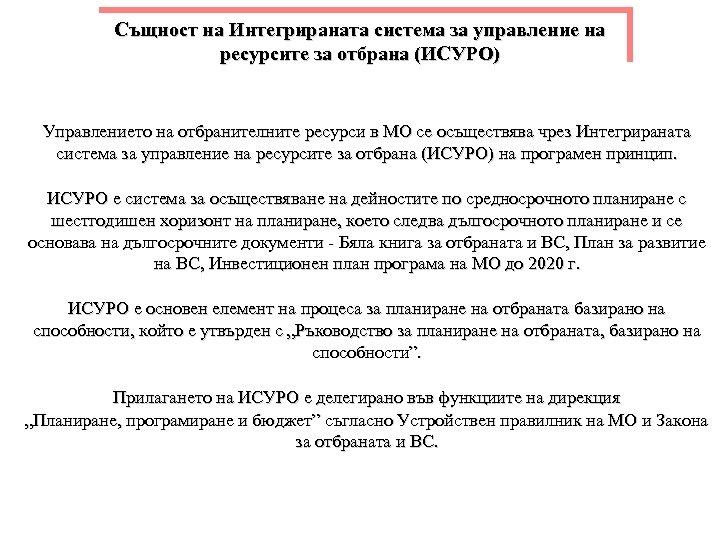 Същност на Интегрираната система за управление на ресурсите за отбрана (ИСУРО) Управлението на отбранителните
