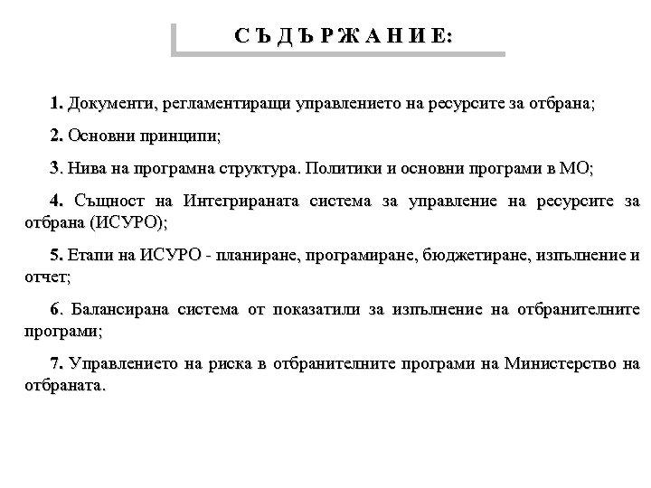 С Ъ Д Ъ Р Ж А Н И Е: 1. Документи, регламентиращи управлението