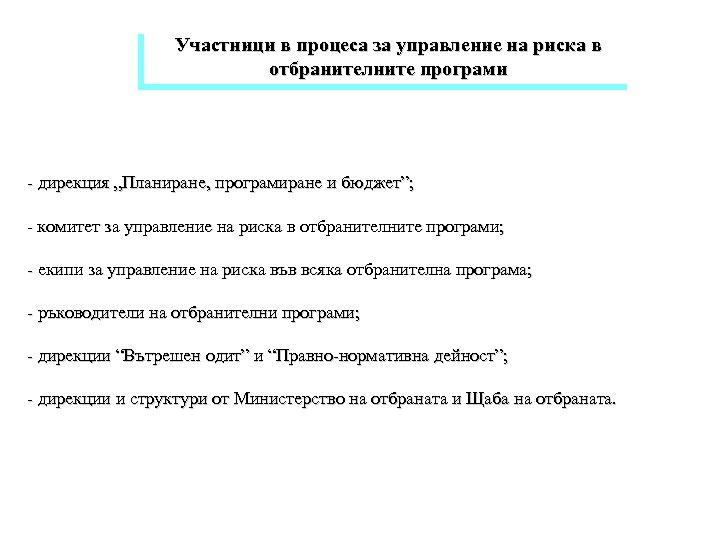 """Участници в процеса за управление на риска в отбранителните програми - дирекция """"Планиране, програмиране"""