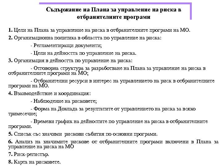 Съдържание на Плана за управление на риска в отбранителните програми 1. Цели на Плана