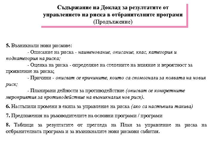 Съдържание на Доклад за резултатите от управлението на риска в отбранителните програми (Продължение) 5.