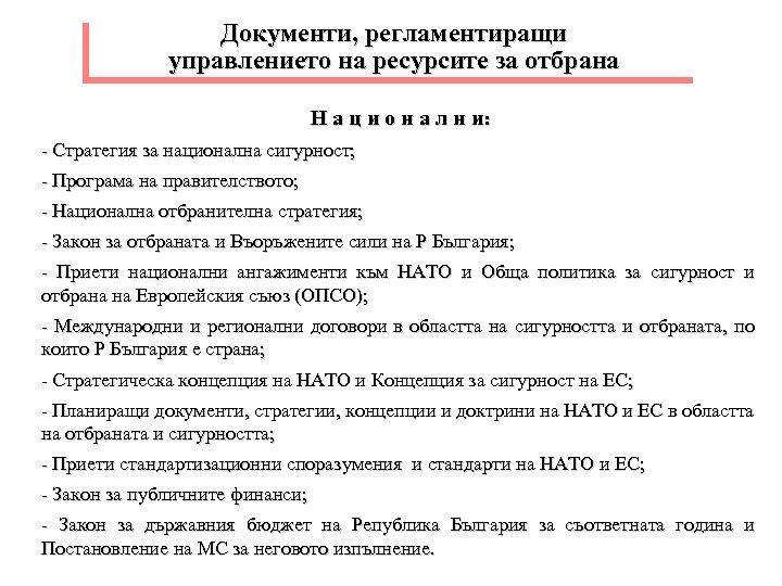 Документи, регламентиращи управлението на ресурсите за отбрана Н а ц и о н а