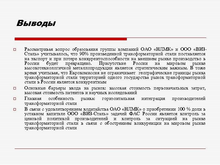 Выводы o o Рассматривая вопрос образования группы компаний ОАО «НЛМК» и ООО «ВИЗСталь» учитывалось,