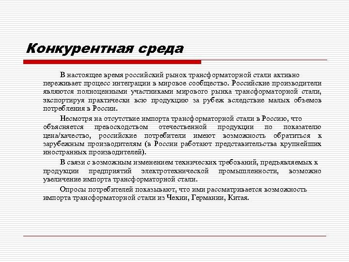 Конкурентная среда В настоящее время российский рынок трансформаторной стали активно переживает процесс интеграции в