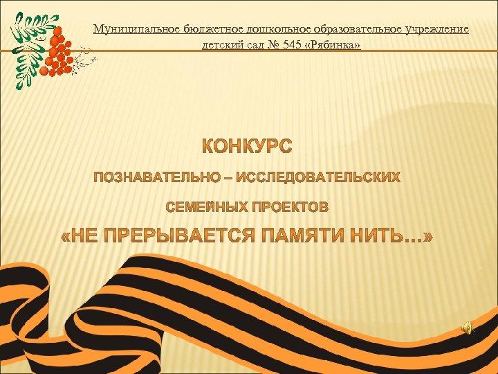 Муниципальное бюджетное дошкольное образовательное учреждение детский сад № 545 «Рябинка»