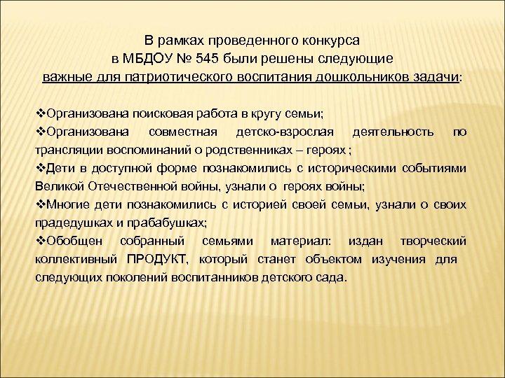 В рамках проведенного конкурса в МБДОУ № 545 были решены следующие важные для патриотического