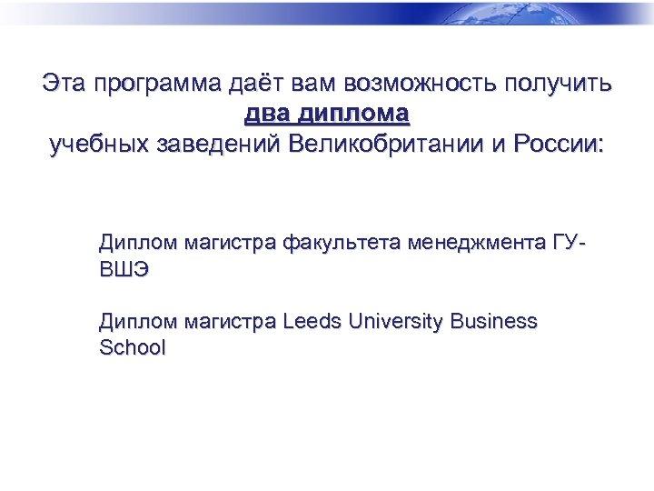 Эта программа даёт вам возможность получить два диплома учебных заведений Великобритании и России: Диплом
